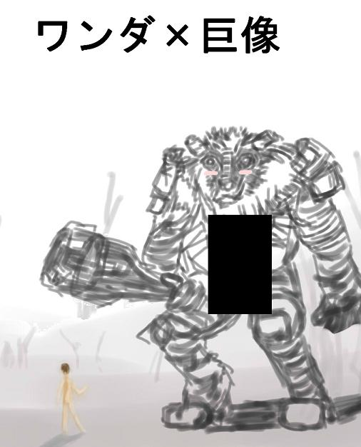 mono the and shadow of wander colossus Speed of sound sonic short hair